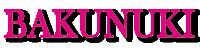 無料エロ動画のバクヌキ